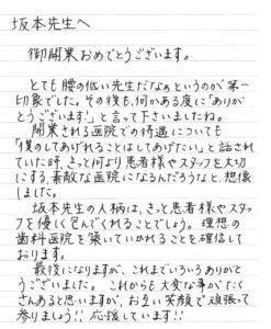 激励のお手紙