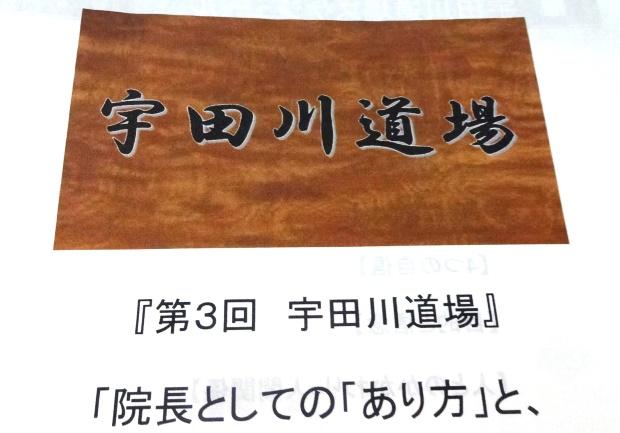 第3回宇田川道場