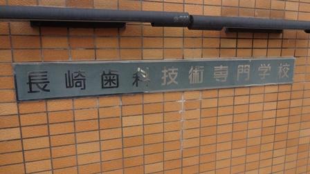 長崎歯科技術専門学校